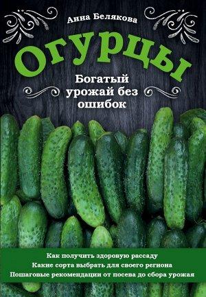 Белякова А.В. Огурцы. Богатый урожай без ошибок