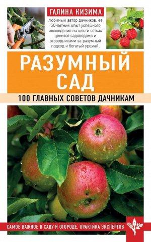 Кизима Г.А. Разумный сад. 100 главных советов дачникам