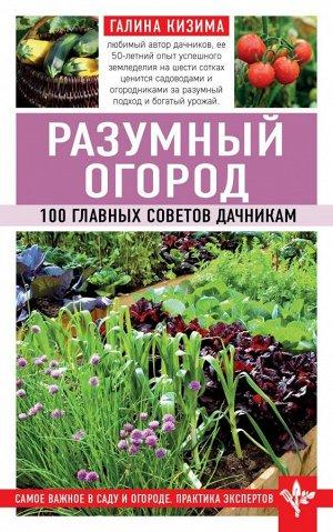 Кизима Г.А. Разумный огород. 100 главных советов дачникам