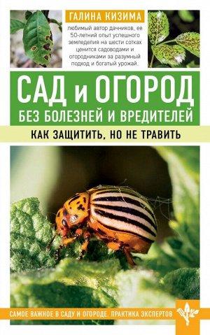 Кизима Г.А. Сад и огород без болезней и вредителей. Как защитить, но не травить