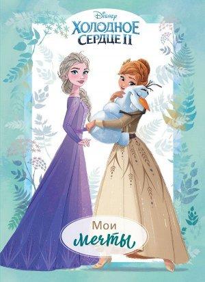 Мазина С.П. Холодное сердце 2. Мои мечты. Дневник для вдохновения