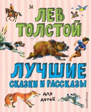 Толстой Л.Н. Лучшие сказки и рассказы для детей (ил. В. Канивца)
