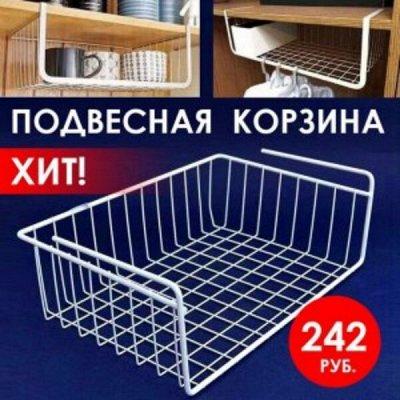 Ликвидация! 💥 Молниеносная раздача 💥 — Подвесная корзина для шкафа! — Системы хранения