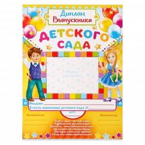 Диплом «Выпускника детского сада», дети и воздушные шары, 21 х 29 см