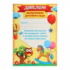 Диплом выпускника детского сада, 157 гр., А4