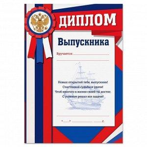Диплом «Выпускника»