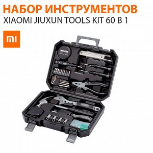 Набор инструментов Xiaomi JIUXUN TOOLS Daily Life Kit 60 in 1