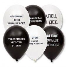 """12""""шар воздушный с рисунком Оскорбления черный"""