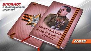 """Блокнот """"Сталин"""" с изображением Генералиссимуса в парадной форме №12"""