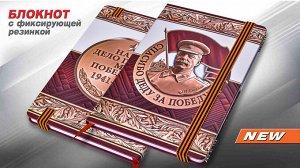 Блокнот с изображением Сталина №93