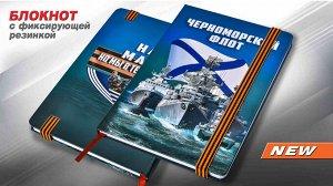 """Блокнот """"Черноморский флот"""" №78"""