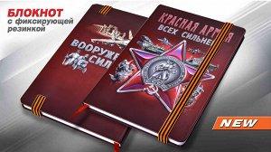 "Блокнот ""Красная Армия"" №15"