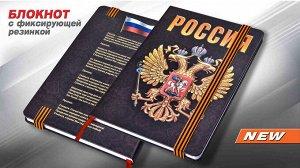 Блокнот с гербом России №54