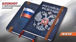 """Блокнот """"Россия"""" №53"""