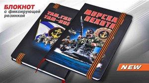 Блокнот для морского пехотинца №66