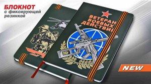 Блокнот ветерану боевых действий №75