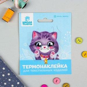 Термонаклейка для декорирования текстильных изделий «Котик», 6.5х6.3 см