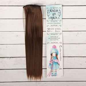 Волосы - тресс для кукол «Прямые» длина волос: 25 см, ширина:100 см, цвет № 8В
