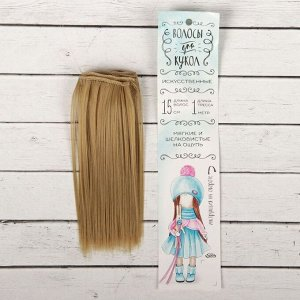 Волосы - тресс для кукол «Прямые» длина волос: 15 см, ширина:100 см, цвет № 16