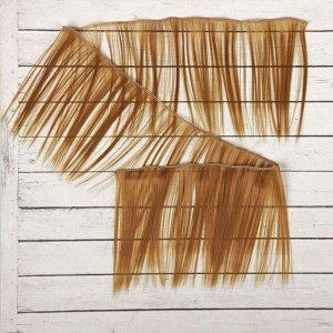 Волосы - тресс для кукол «Прямые» длина волос: 15 см, ширина:100 см, цвет № 16А