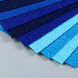 Набор  фетра (жесткий)  1 мм 20х30 см 10 листов цв. синий ассорти