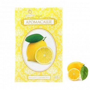 Аромасаше конверт Queen Fair 10 гр Лимон