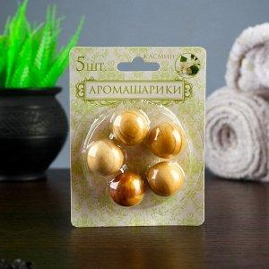Арома-саше деревянные шарики (набор 5 шт). аромат жасмин