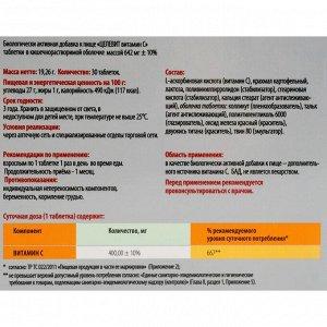 Витамин С «Целевит», 30 таблеток
