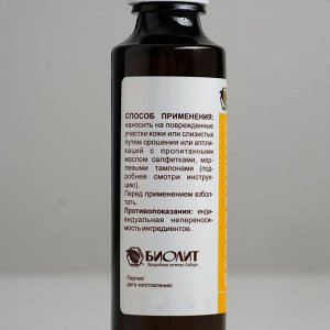 Прополисное масло косметическое 50 мл