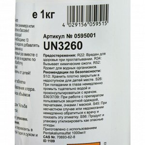 Активный кислород  для дезинфекции воды в бассейнах Аквабланк О2 в таблетках (20 г) 1 кг
