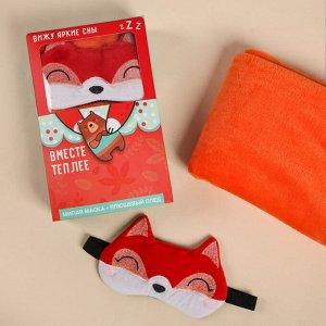 Подарочный набор «Лисичка»: маска для сна, плед 70 ? 100