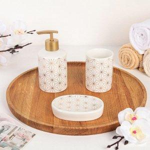 Набор аксессуаров для ванной комнаты Доляна «Андрамеда», 3 предмета (дозатор 250 мл, мыльница, стакан)