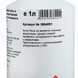 Анти-пена 1л