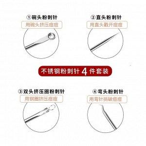 Набор инструментов для чистки лица от прыщей и черных точек.
