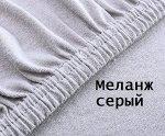 Трикотажная простынь на резинке 160х200х25