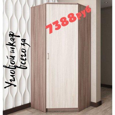Новое поступление. Комоды, столы, шкафы, кухни — Шкафы от 5800 руб — Шкафы и тумбы