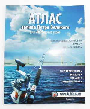 Атлас залива Петра Великого для маломерных судов