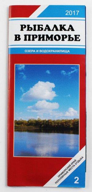 Буклет Рыбалка в Приморье Озера и Водохранилища