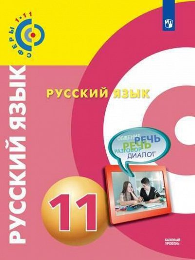 Огромный ассортимент учебников и тетрадей. Лучшие цены! - 2 — 11 класс — Учебная литература