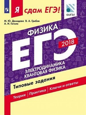 Демидова М.Ю., Грибов В.А., Гиголо А.И. Я сдам ЕГЭ! Физика. Электродинамика. Квантовая физика. Типовые задания (Просв.)