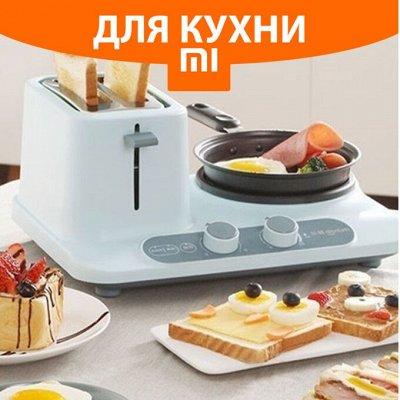 №17 💥Лучшая Xiaomi💥Новое поступление! — Для кухни Xiaomi — Аксессуары для кухни