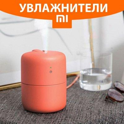 №17 💥Лучшая Xiaomi💥Новое поступление! — Увлажнители и Ароматизаторы Xiaomi — Для дома