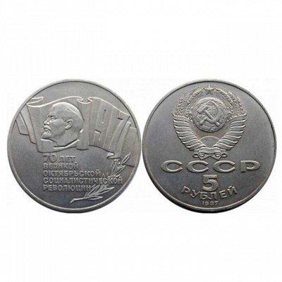 Я- коллекционер! Монеты в наличии. Новинки.  — Монеты СССР — Нумизматика
