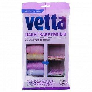 """VETTA"" Пакет вакуумный 60х80см, с ароматом лаванды 457-037"