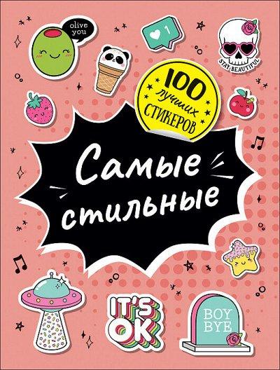 «POCMЭН» — Детское издательство №1 в России — 100 лучших стикеров — Детская литература