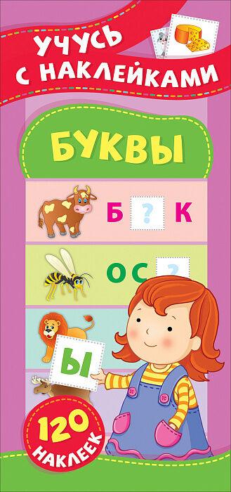 «POCMЭН» — Детское издательство №1 в России — Учусь с наклейками — Детская литература