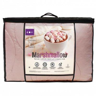 Мягкий сон - легендарные одеяла и подушки!  — Marshmallow: теплая и уютная серия для сладких снов — Одеяла