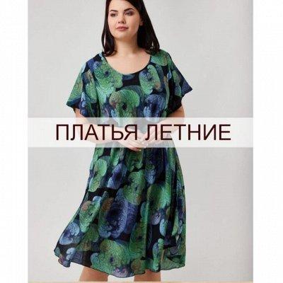 Emirlin-3. Платья до 74 размера. Пижамки детям! — Летние платья. Размеры 46-60 — Платья
