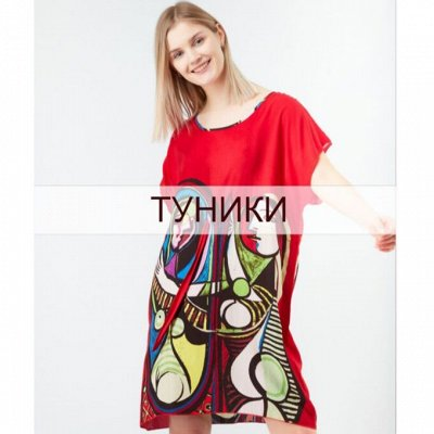 Emirlin-3. Платья до 74 размера. Пижамки детям! — Туники. Размеры 44-52 — Одежда