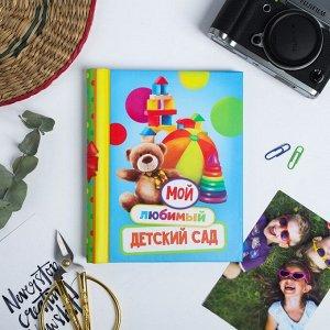 """Фотоальбом """"Мой любимый детский сад"""". 10 магнитных листов"""